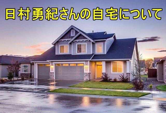 日村勇紀の自宅はマンション?豪邸?愛車はポルシェで年収もすごい!3