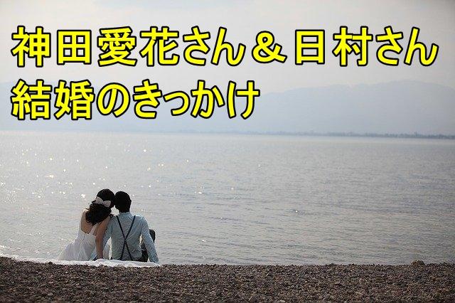 神田愛花と日村のエピソードは?結婚のきっかけや理由も!子どもは?!2