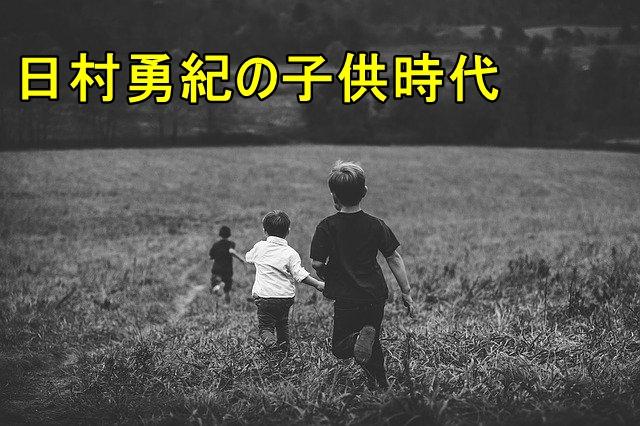 日村勇紀の子供時代は?父親や母がすごい?!若い頃のエピソードも!4