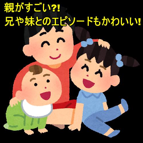 東菜摘の家族構成は?親がすごい?!兄や妹とのエピソードもかわいい!3