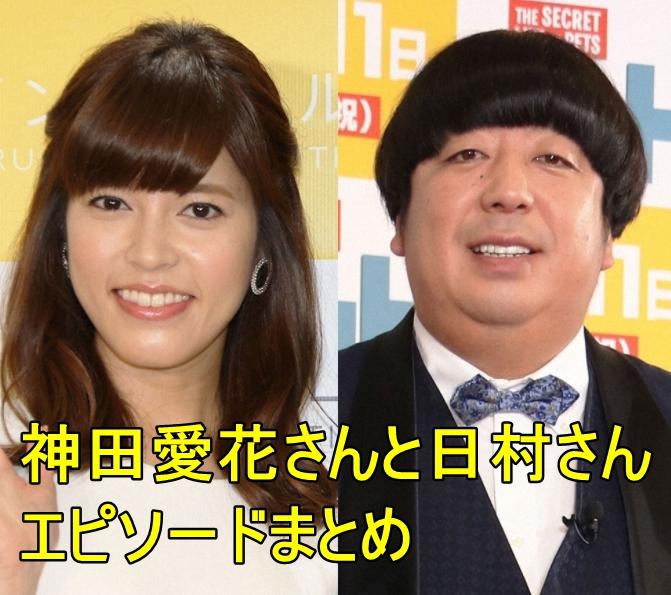 神田愛花と日村のエピソードは?結婚のきっかけや理由も!子どもは?!3