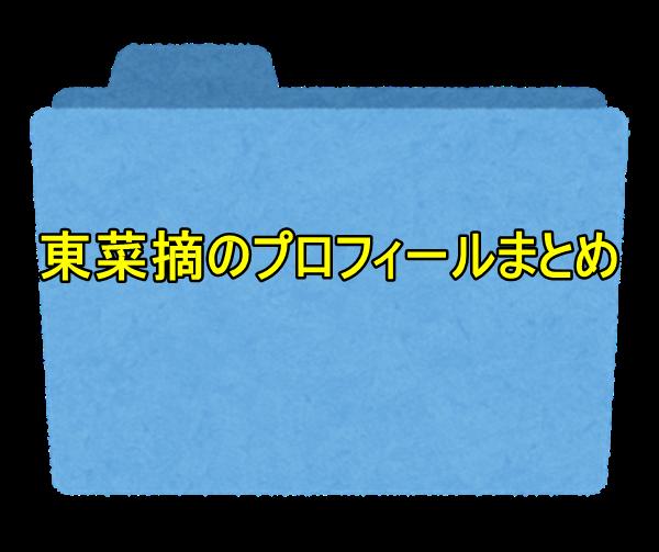 東菜摘の出身・経歴(プロフィール)!性格が○○?!愛称はなつみかん!5