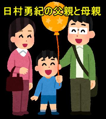 日村勇紀の子供時代は?父親や母がすごい?!若い頃のエピソードも!3