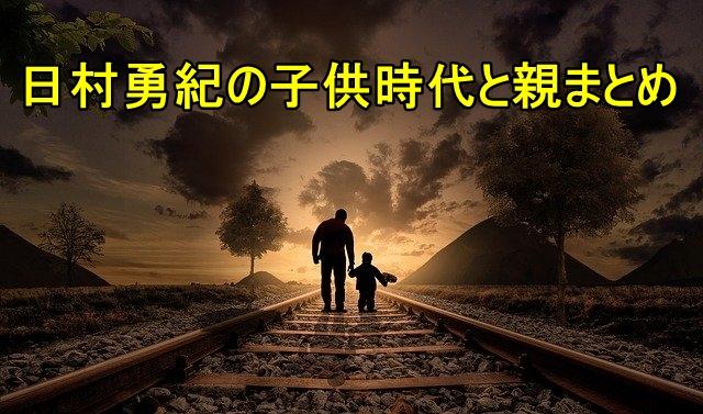 日村勇紀の子供時代は?父親や母がすごい?!若い頃のエピソードも!6