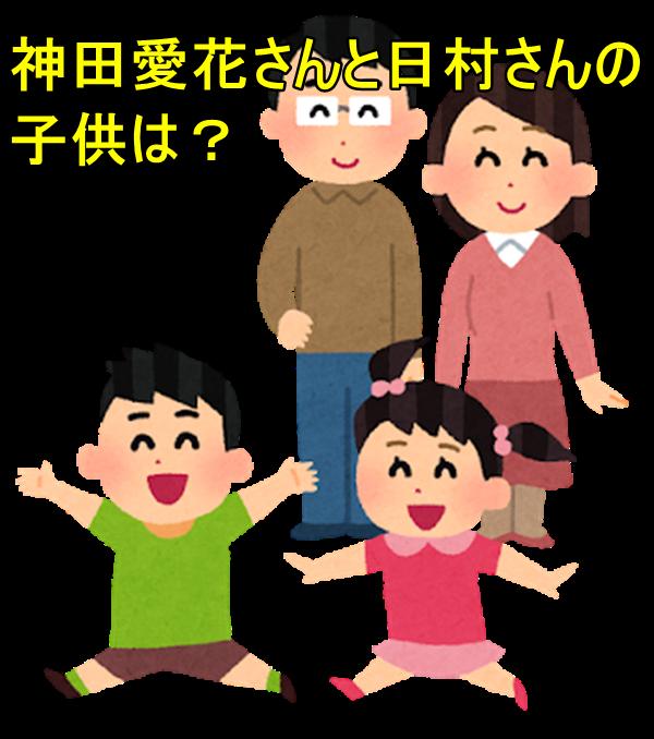 神田愛花と日村のエピソードは?結婚のきっかけや理由も!子どもは?!6