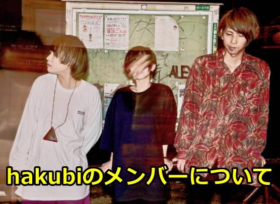 hakubiのメンバーの年齢や出身は?結成のきっかけやバンド名の由来も!1