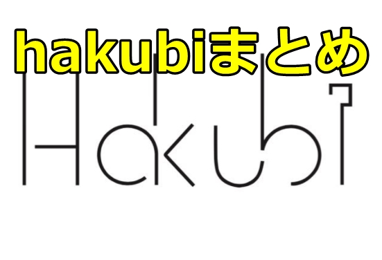 hakubiのメンバーの年齢や出身は?結成のきっかけやバンド名の由来も!3