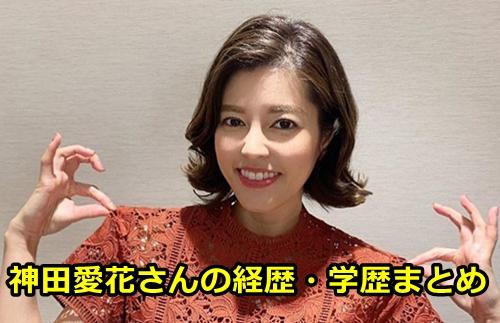神田愛花の経歴まとめ!学歴もすごくて大学時代はミスコンで優勝?!5