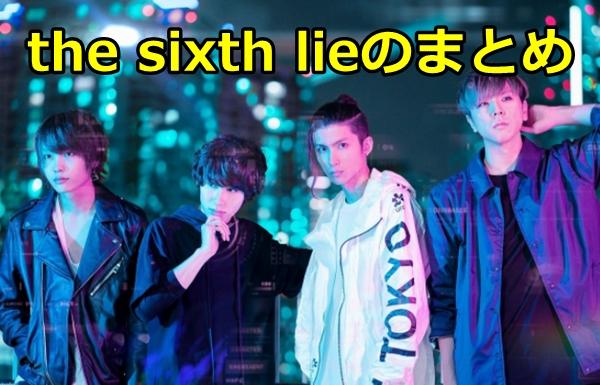 the sixth lieまとめ!メンバーの年齢や脱退したhirotoの今は?8