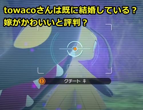 towacoは付き合っていた彼女と結婚したって本当?嫁はかわいいと評判?