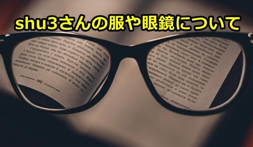 shu3の服のブランドは?髪型やお気に入りの眼鏡で顔も更にイケメンに!3