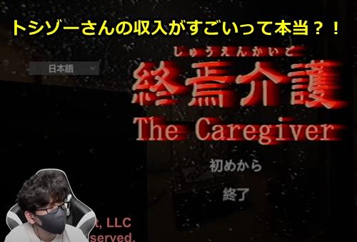 トシゾーの職業が意外で収入がすごいって本当?!仕事の内容も調査!3