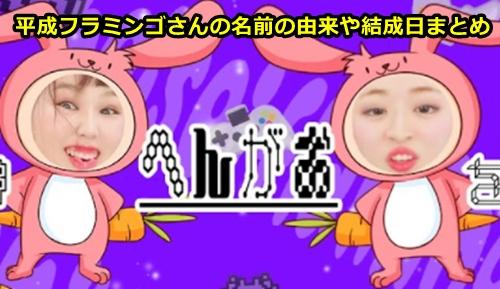 平成フラミンゴの名前の由来がかわいい!結成日の面白いエピソードも!4