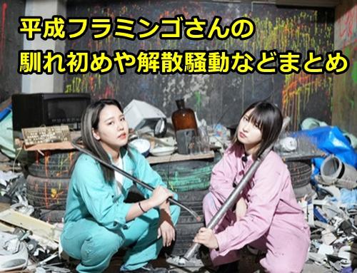 平成フラミンゴは何者?メンバーの馴れ初めや過去の解散騒動まで!4