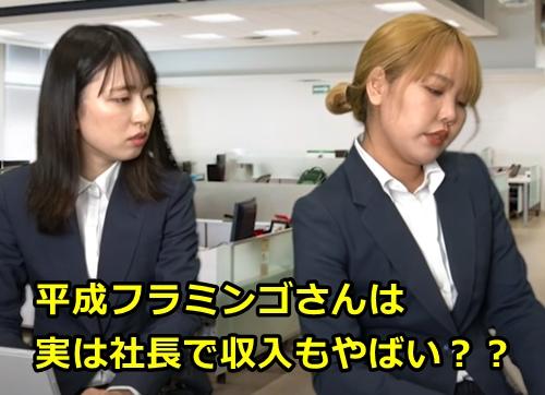 平成フラミンゴの職業がツイッターで話題!実は社長で収入もやばい?3
