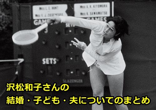 沢松和子は結婚して子どももいるって本当?夫は有名なアノ人!?4