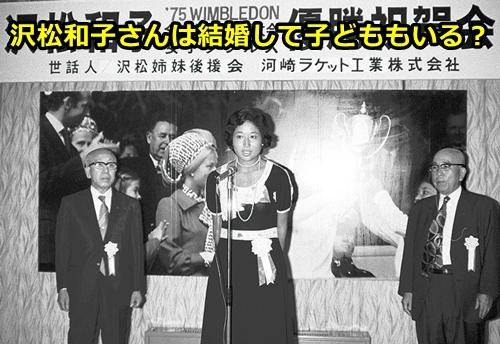 沢松和子は結婚して子どももいるって本当?夫は有名なアノ人!?2
