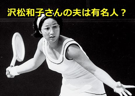 沢松和子は結婚して子どももいるって本当?夫は有名なアノ人!?3