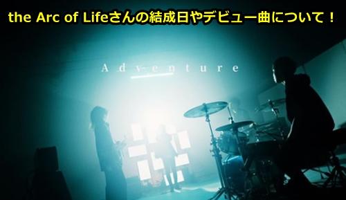 the Arc of Lifeのメンバーまとめ!結成日やデビュー曲まで徹底調査!4