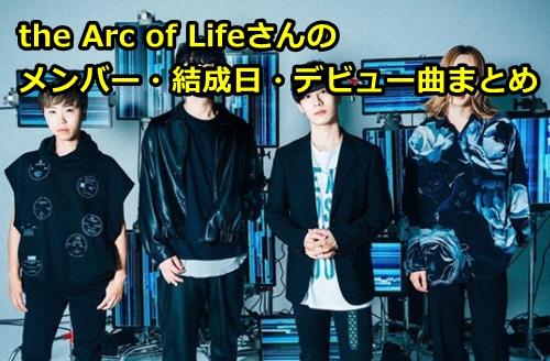 the Arc of Lifeのメンバーまとめ!結成日やデビュー曲まで徹底調査!5