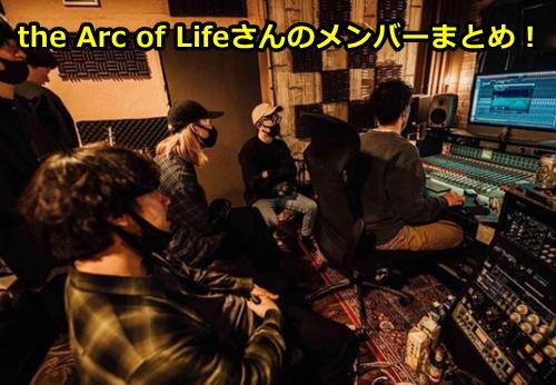 the Arc of Lifeのメンバーまとめ!結成日やデビュー曲まで徹底調査!3
