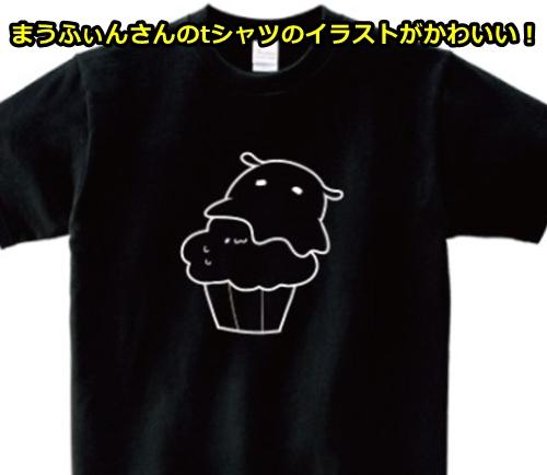 まうふぃんの服がインスタで話題?tシャツのイラストもかわいい!4
